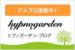 ヒプノガーデン・ブログ
